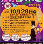 170810sanda_konkatsuA4_omote-001