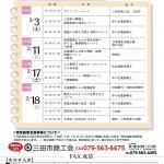 第3期実践創業塾HP掲載(表面)
