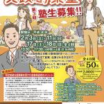 第3期実践創業塾HP掲載(裏面)